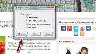 Как снять видео с экрана монитора. FSCapture(Как снять видео с экрана монитора. FSCapture http://svetlanaavrora.com/kak-snyat-video-s-ekrana-monitora/ Программа FSCapture Вам поможет снять..., 2013-03-18T08:50:17.000Z)