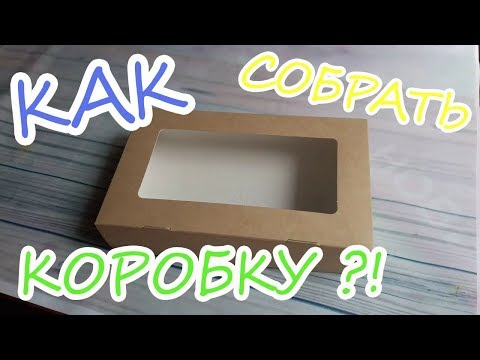 Как собирать коробку