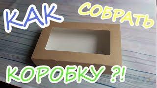видео Упаковочные картонные коробки из гофрокартона – готовые и на заказ