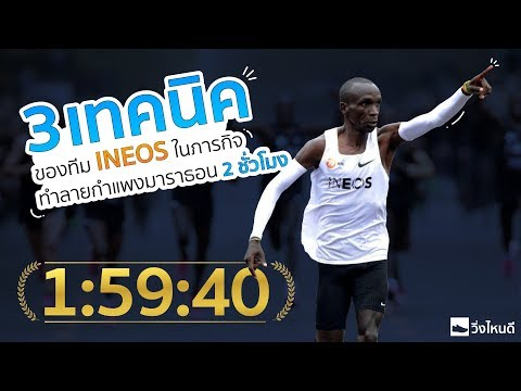 3 เทคนิค ในภารกิจทำลายกำแพงมาราธอน 2ชม : How Eliud Kipchoge Ran a Sub 2 Hour Marathon