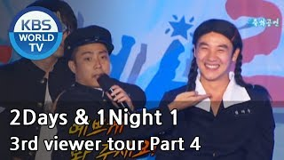 2 Days and 1 Night Season 1 | 1박 2일 시즌 1 ? 3rd viewer tour, part 4