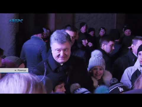 ТРК Аверс: «Томос-тур» Петра Порошенка на Волині: що Гарант робив у Ківерцях та Рожищі