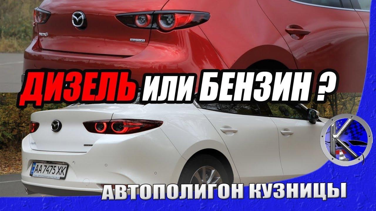 Новая Мазда 3 теперь и с дизелем. Чем она лучше бензиновой? Цены, оснащение, тест-драйв Mazda 3.
