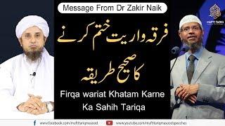 Message From Dr. Zakir Naik | Firqa wariat Khatam Karne  Ka Sahih Tariqa
