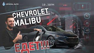 Chevrolet Malibu / Тест-драйв / Краткий обзор
