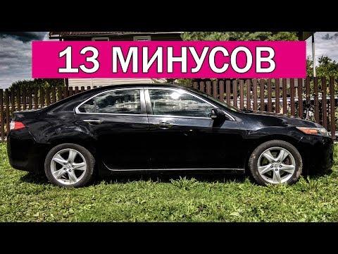 Honda Accord 8 // МИНУСЫ от ВЛАДЕЛЬЦА