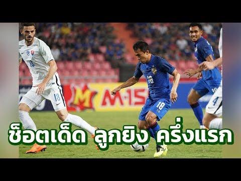 ไฮไลต์ ครึ่งแรก ไทย - ไล่ตาม สโลวะเกีย 2-1 | King's Cup 46 | ThairathTV