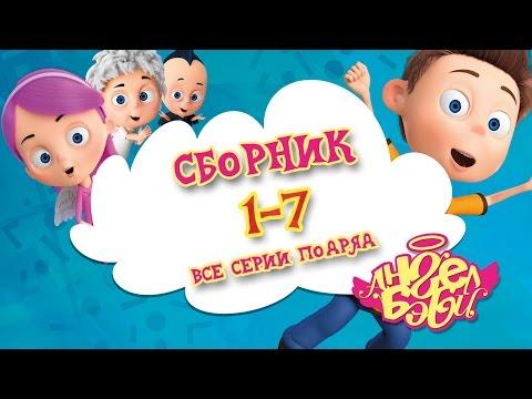 Буба - Все серии подряд (19 серий + бонус) - Мультфильм для детей