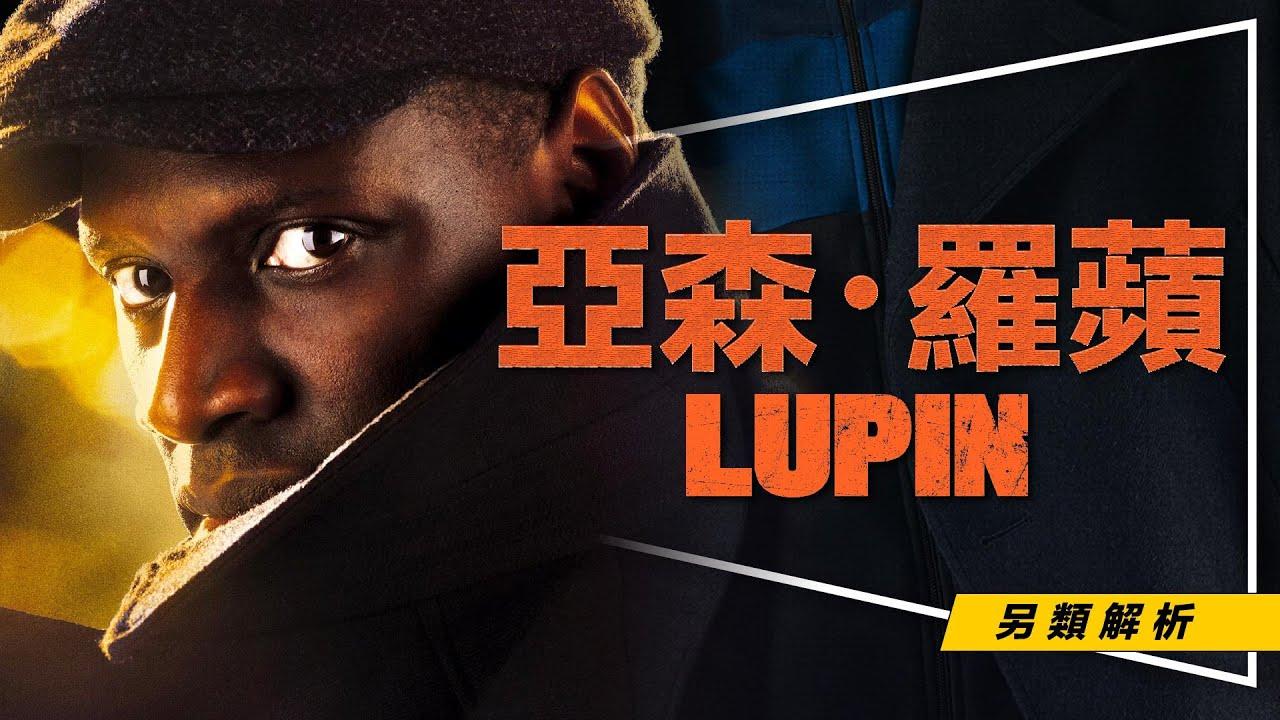 🎩劇評🎩史上最強的法國影集:亞森羅蘋 3大看點劇透解析 下半季拜託快上 新世紀紳士怪盜 Lupin