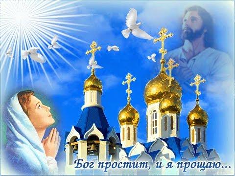 Прости Прощенное воскресенье открытки картинки
