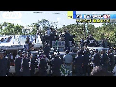 【沖縄サヨク発狂】500人の機動隊が活動家&違法テントを排除!