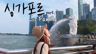 [여행 VLOG] 싱가포르 가족여행 part.1 / 싱…