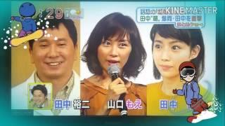 田中裕二さんは山口もえさんの連れ子二人と仲が良いとのこと。 爆笑問題...
