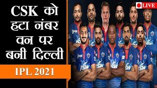 Live: IPL T20 Latest News and Updates। IPL पर कोरोना का कहर, आज होने वाला KKR-RCB का मैच रद्द