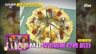 댕냥이 홀리는 완벽 피자 비주얼 '댕냥이 전용 …