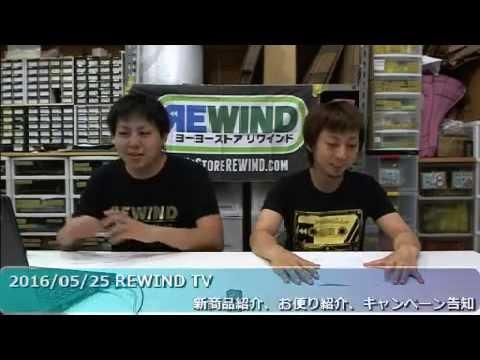 【ヨーヨー番組】 2016/05/25 リワインドTV JN先行商品、JNに関するお便りなど