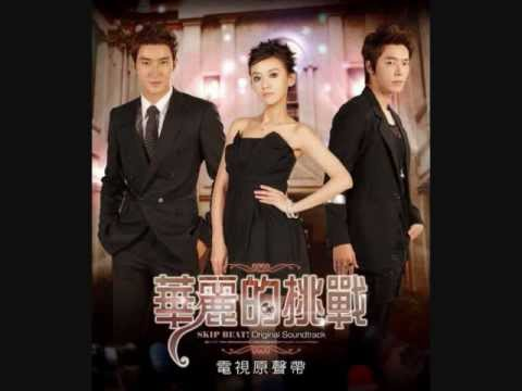 [Official] 這是愛 (This Is Love) (Skip Beat OST) - 東海 ft. Henry
