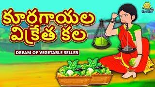 Telugu Stories for Kids - కూరగాయల విక్రేత కల | Telugu Kathalu | Moral Stories | Koo Koo TV Telugu