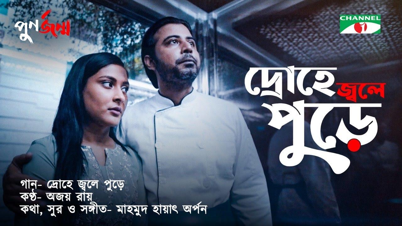 Drohe Jole Pure   Punorjonmo   Bangla Natok Song   Afran Nisho   Mehazabien   Channel i TV