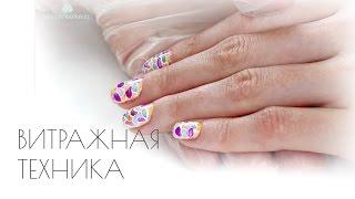 Витражная техника. Витражный дизайн ногтей.