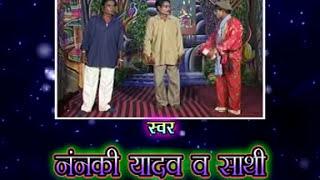 Casting Bhojpuir Nirgun Bhajan Sung By Nanke Yadav and Party,