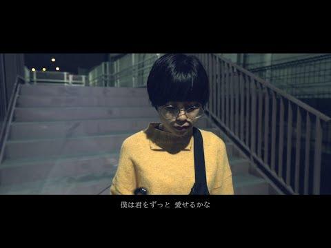 ヒヨリノアメ - 傘とシンデレラ (Official Music Video)