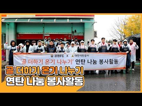 대한석탄공사 X 강원FC 연탄 나눔 봉사활동