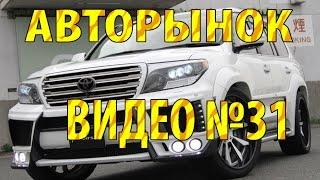 Авторынок Бишкек!!! Новое 2017!!! видео №31 (дорогое авто)