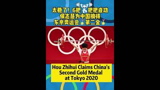 The 2nd GOLD medal! Chinese weightlifter sets new world record at Tokyo Olympics #Shorts