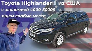 Toyota Highlander 2 из США. Детальный обзор + тест