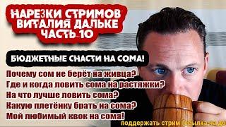 Рыбалка на сома Ответы на вопросы часть 10 Виталий Дальке