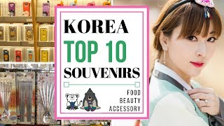 Top 10 Things to Buy in Korea | KOREA TRAVEL GUIDE