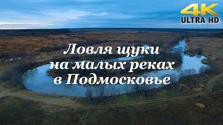 Ловля щуки на малых реках с Андрем Питерцовым - Fishing Today