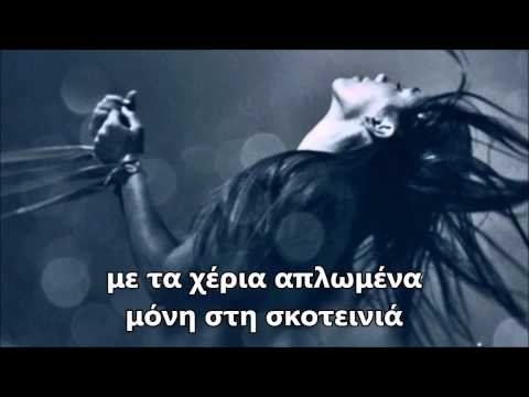 Yasmin Levy - Libertad (greek subs) from YouTube · Duration:  4 minutes 2 seconds