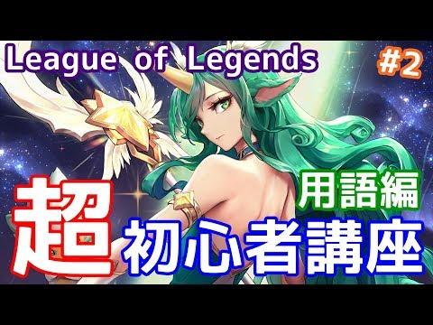 LOL超初心者講座 LOL特有の用語解説【League of Legends:リーグオブレジェンド】