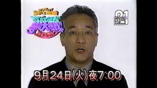 '96 テレ朝系番宣集 thumbnail