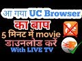 Super fast Browser only 5  minutes downloaded Full movie