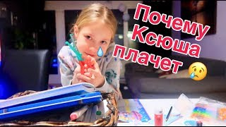 УБИРАЕМ ЁЛКУ /МАМА учит делать Анкету для ДРУЗЕЙ /Почему КСЮША плачет
