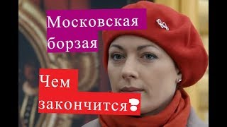 Московская борзая сериал Чем закончился сериал! 19-20 серия