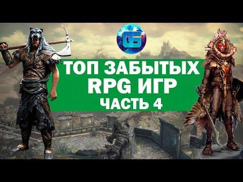 Топ Старых но Крутых RPG игр | Забытые RPG для слабых PC | Часть 4