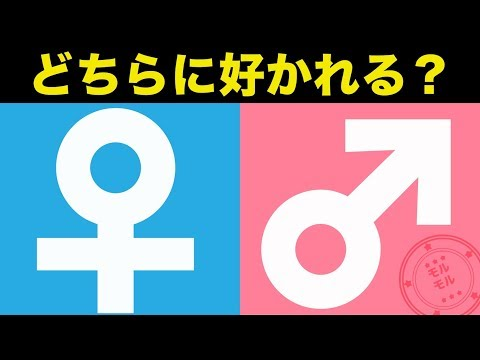 【心理テスト】同性と異性どちらに好かれるタイプ?10の質問!モルモル雑学