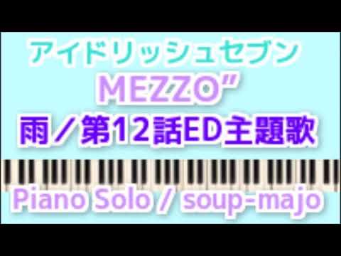 【アイナナ】アイドリッシュセブン 12話ED/雨/MEZZO″/Piano Solo