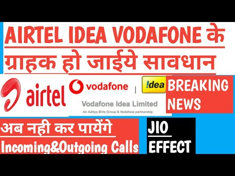 Airtel Vodafone IDEA Update: No More LifeTime Validity |Outgoing &Incoming  Will be Suspended|
