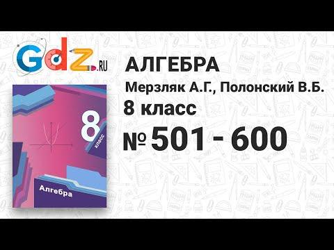 № 501-600 - Алгебра 8 класс Мерзляк