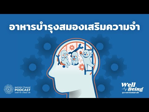 [PODCAST] Well-Being   EP.6 - อาหารบำรุงสมองเสริมความจำ   Mahidol Channel