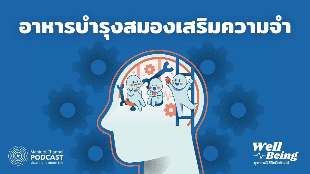 [PODCAST] Well-Being   EP.6 – อาหารบำรุงสมองเสริมความจำ   Mahidol Channel   ข้อมูลทั้งหมดที่เกี่ยวข้องกับรายละเอียดมากที่สุดอาหาร บำรุง สมอง เพิ่ม ความ จำ