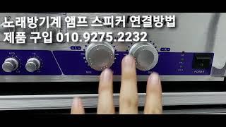 노래방기계 앰프 스피커 tv모니터 연결방법