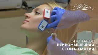 видео Нейромышечная спортивная капа для зубов