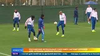 Стали известны штрафы за проступки Сборной России по футболу