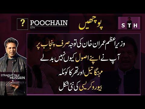 #Poochain  | وزیر اعظم عمران خان کی توجہ صرف پنجاب پر ، آپ نے اپنے اصول کیوں نہیں بدلے